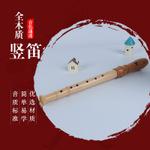 乐器枫木木质6孔竖笛